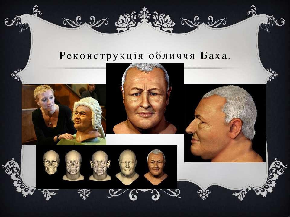 Реконструкція обличчя Баха.