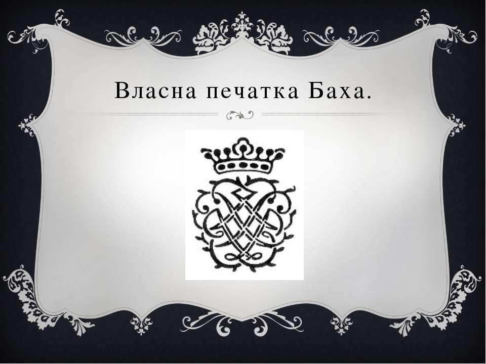 Власна печатка Баха.