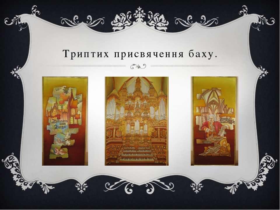 Триптих присвячення баху.