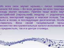 «Из всех окон звучит музыка,— писал очевидец в начале XIX века.— Во всех двор...