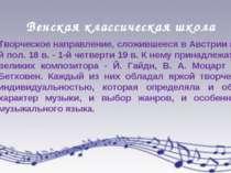 Венская классическая школа Творческое направление, сложившееся в Австрии во 2...