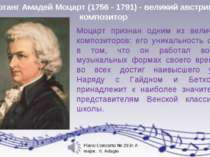 Вольфганг Амадей Моцарт (1756 - 1791) - великий австрийский композитор Моцарт...