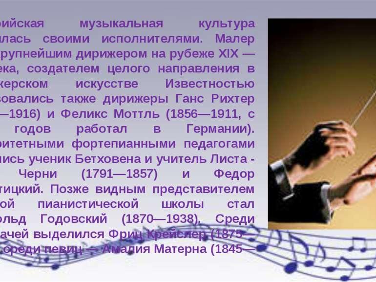Австрийская музыкальная культура славилась своими исполнителями. Малер был кр...