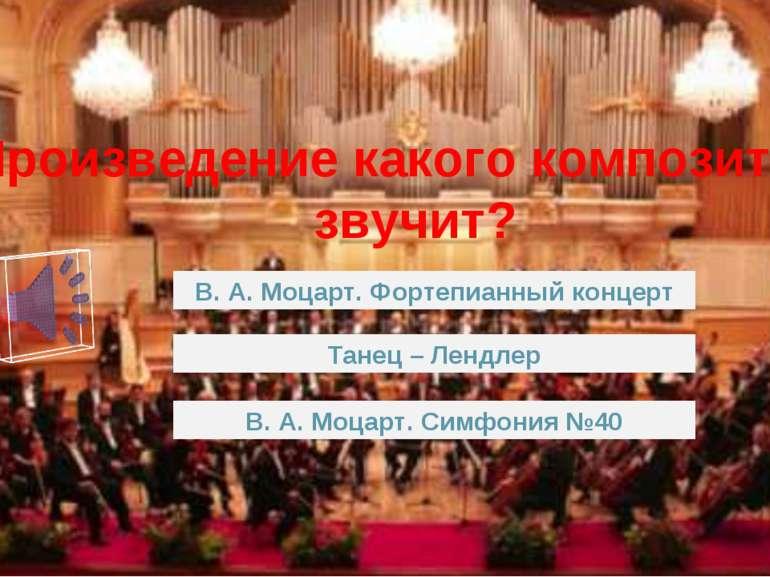 Произведение какого композитора звучит? В. А. Моцарт. Фортепианный концерт Та...