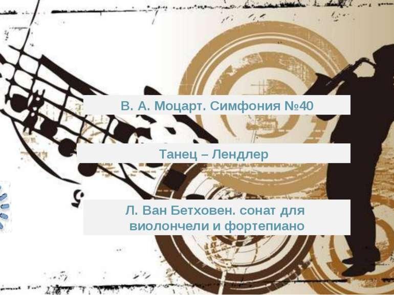 Танец – Лендлер В. А. Моцарт. Симфония №40 Л. Ван Бетховен. сонат для виолонч...