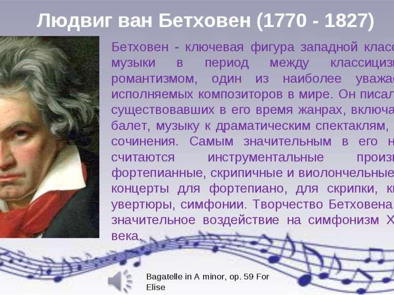 Людвиг ван Бетховен (1770 - 1827) Бетховен - ключевая фигура западной классич...