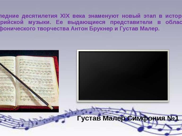 Последние десятилетия XIX века знаменуют новый этап в истории австрийской муз...