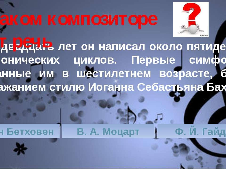 1) За двадцать лет он написал около пятидесяти симфонических циклов. Первые с...