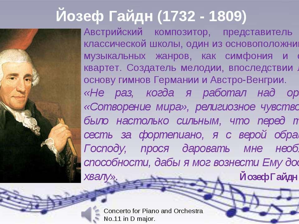 Йозеф Гайдн (1732 - 1809) Австрийский композитор, представитель венской класс...