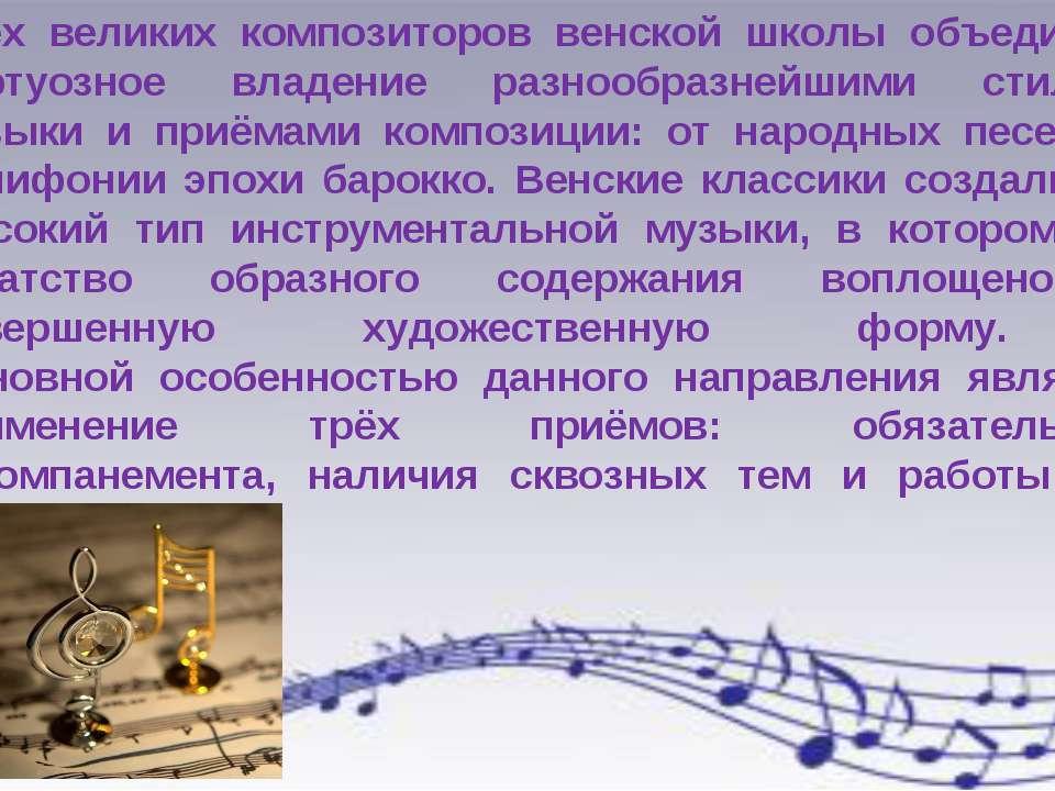Трёх великих композиторов венской школы объединяет виртуозное владение разноо...