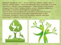 Екологія(віддав.-гр.οἶκος— житло, оселище, будинок, майно іλόγος— понят...