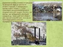 Широкомасштабне споживання ресурсів та матеріалів веде до зростання кількості...