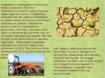 Із врожаєм з ланів щорічно виносяться біогенні елементи. Постійно зменшується...