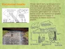 Кислотні опади Оксиди сірки й азоту, що викидаються в атмосферу внаслідок роб...