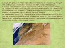 У результаті діяльності людини до останньої чверті XX в. з'явилося ще понад 9...