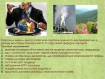 Екологічна криза – одна із глобальних проблем сучасності, яка проявляється в ...