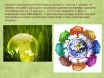 Зрозуміти природу екологічної кризи в цілому й в окремих її проявах та зробит...