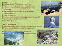 Форми: забруднення НПС(світового океану), потепління клімату(танення льодовик...