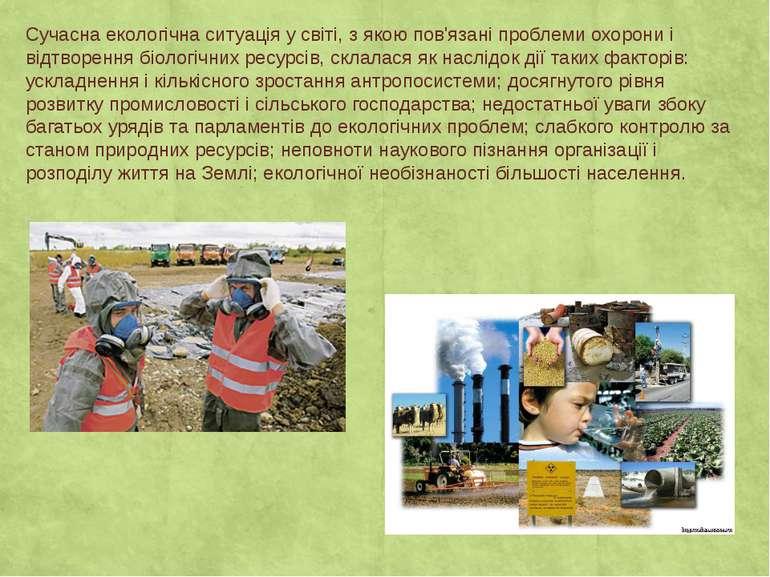 Сучасна екологічна ситуація у світі, з якою пов'язані проблеми охорони і відт...