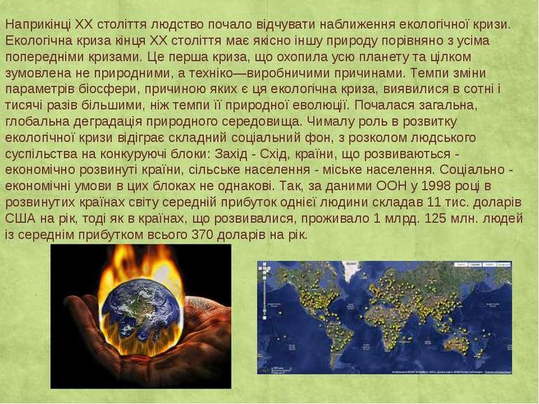 Наприкінці XX століття людство почало відчувати наближення екологічної кризи....