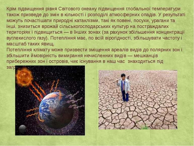 Крім підвищення рівня Світового океану підвищення глобальної температури тако...