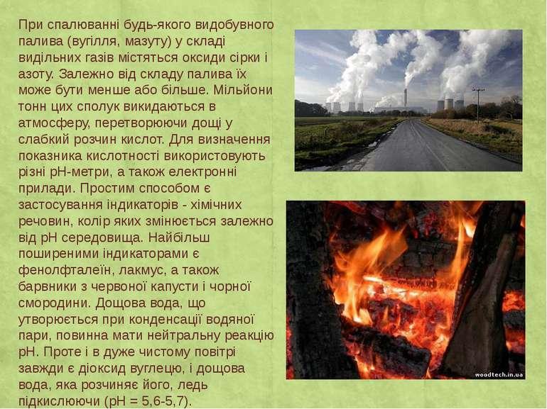 При спалюванні будь-якого видобувного палива (вугілля, мазуту) у складі виділ...