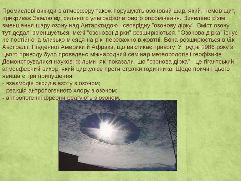Промислові викиди в атмосферу також порушують озоновий шар, який, немов щит, ...