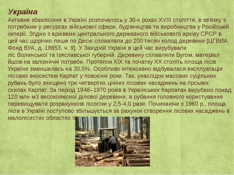 Україна Активне збезлісіння в Україні розпочалось у 30-х рокахXVIII століття...