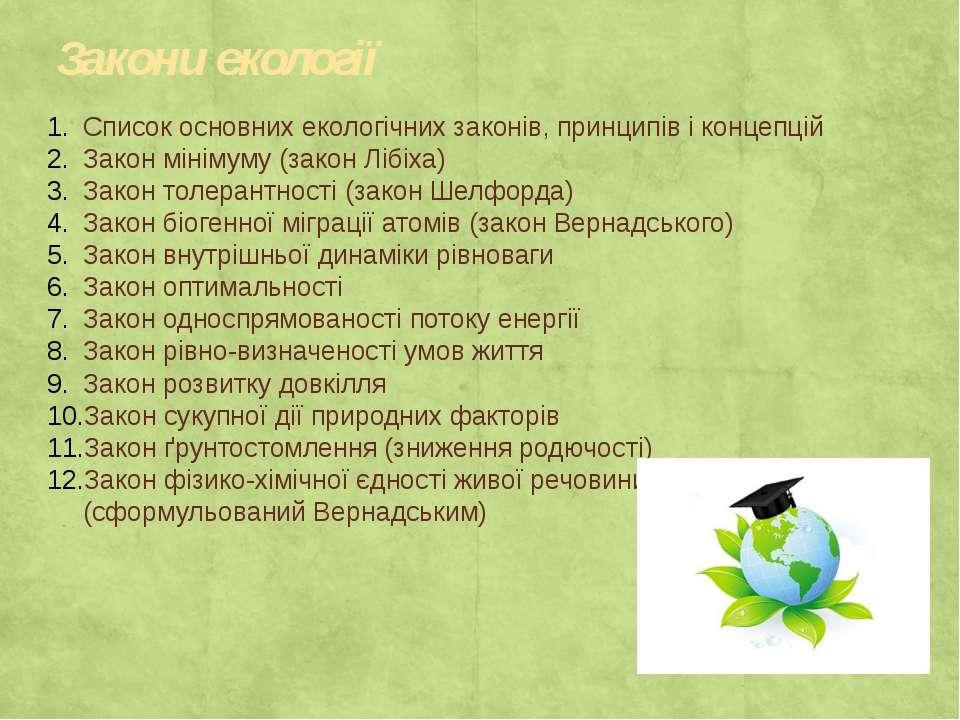 Закони екології Список основних екологічних законів, принципів і концепцій За...