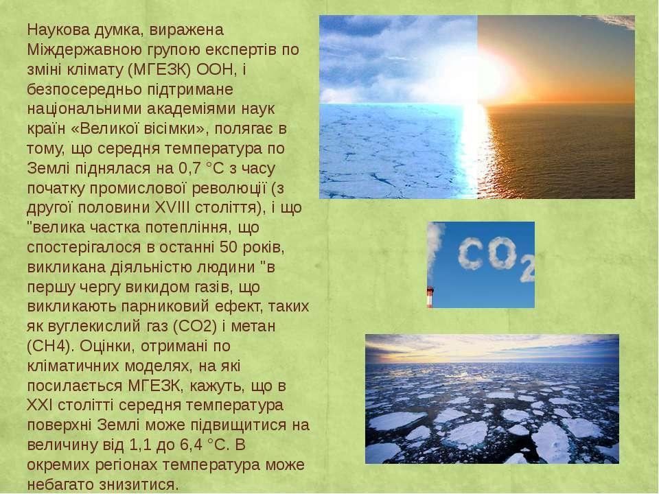 Наукова думка, виражена Міждержавною групою експертів по зміні клімату (МГЕЗК...