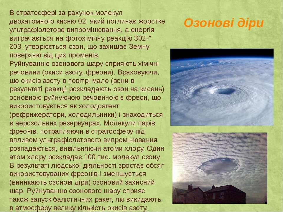 Озонові діри В стратосфері за рахунок молекул двохатомного кисню 02, який пог...