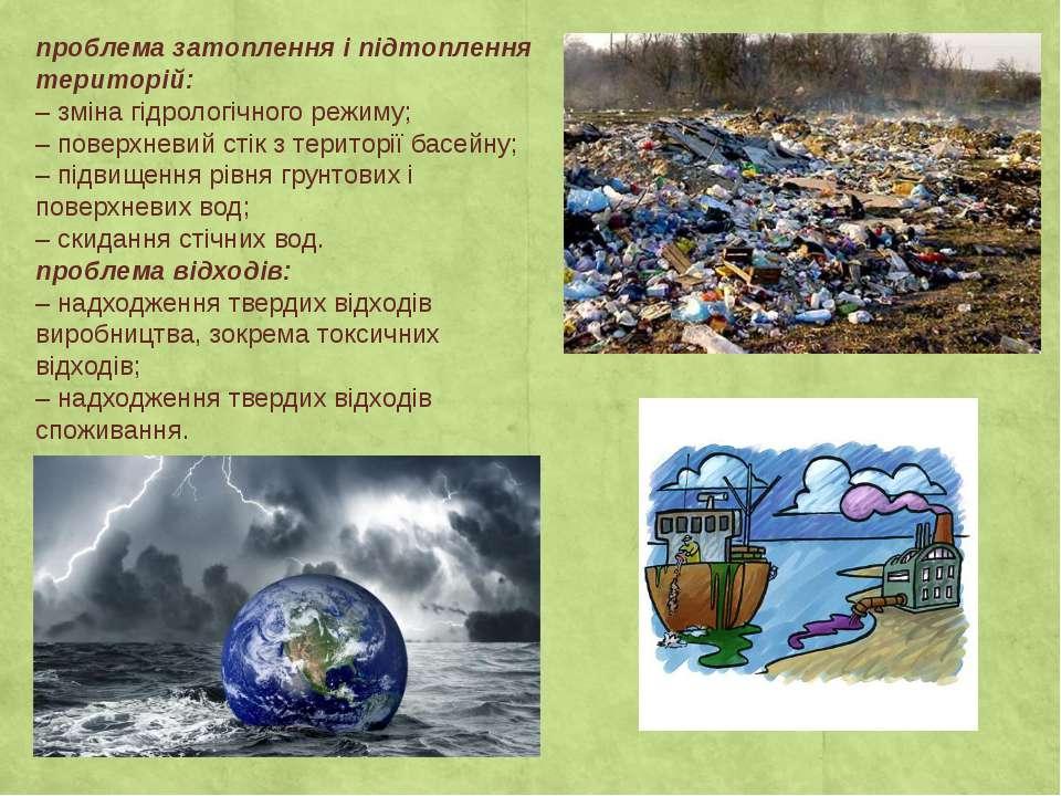 проблема затоплення і підтоплення територій: – зміна гідрологічного режиму; –...