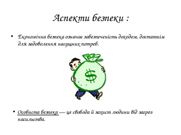 Аспекти безпеки : Економічна безпека означає забезпеченість доходом, достатні...
