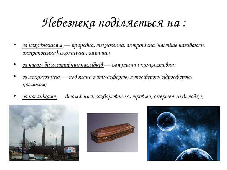Небезпека поділяється на : за походженням — природна, техногенна, антропічна ...