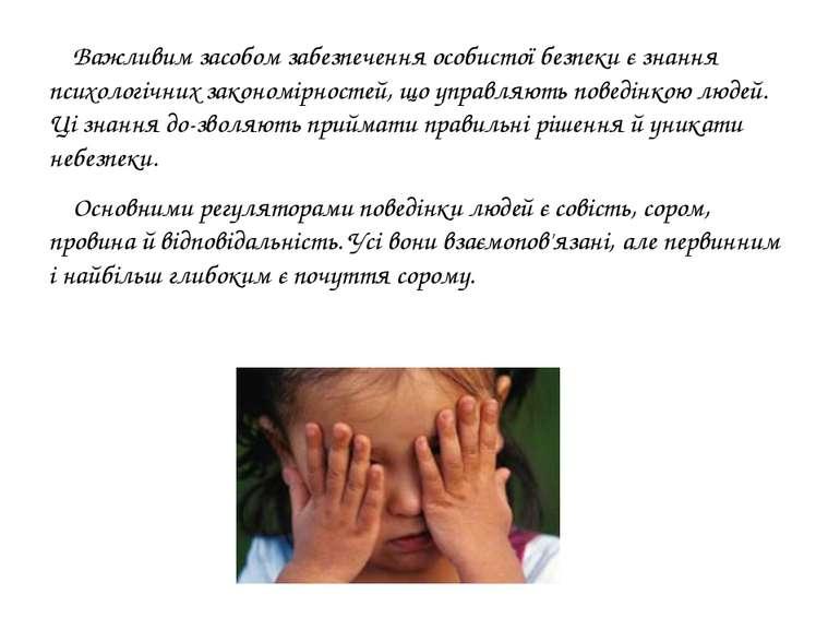 Важливим засобом забезпечення особистої безпеки є знання психологічних законо...