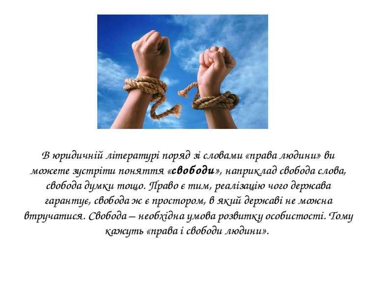 В юридичній літературі поряд зі словами «права людини» ви можете зустріти пон...