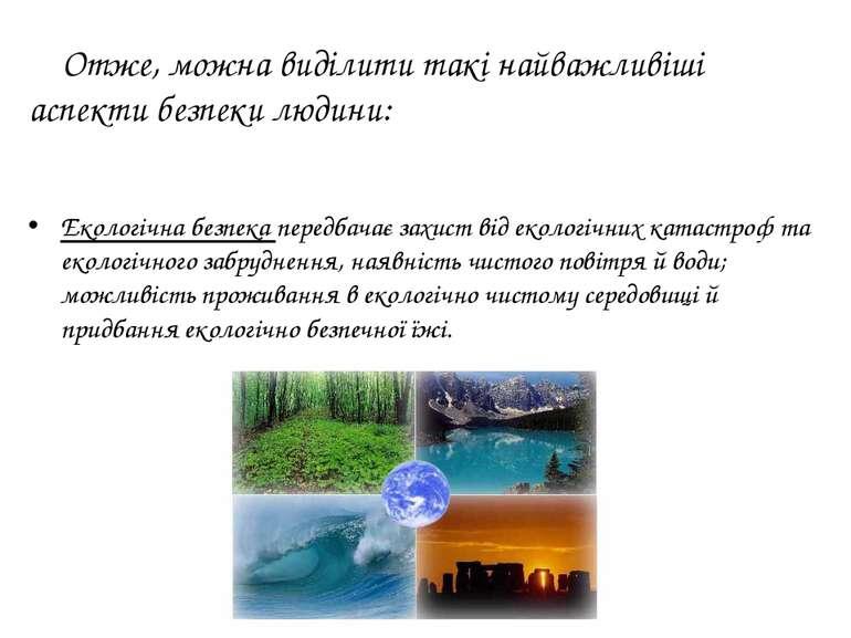 Отже, можна виділити такі найважливіші аспекти безпеки людини: Екологічна без...