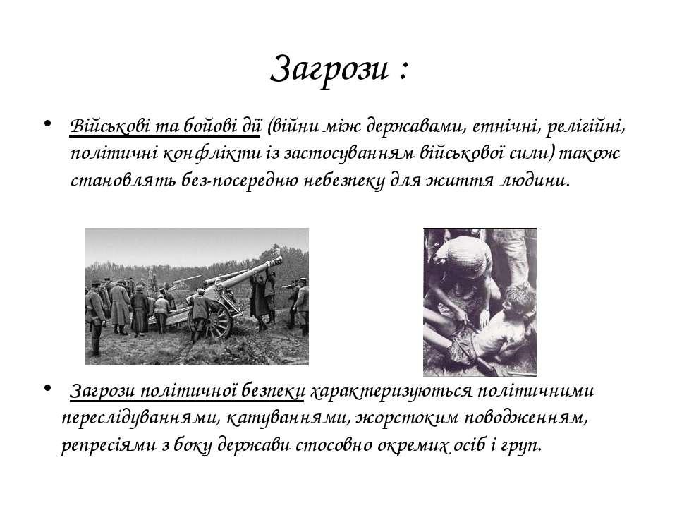 Загрози : Військові та бойові дії (війни між державами, етнічні, релігійні, п...