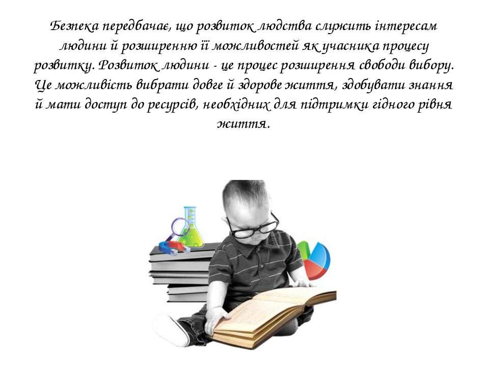 Безпека передбачає, що розвиток людства служить інтересам людини й розширенню...