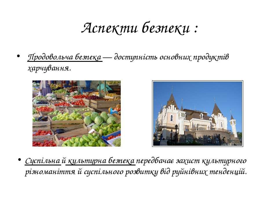 Аспекти безпеки : Продовольча безпека — доступність основних продуктів харчув...