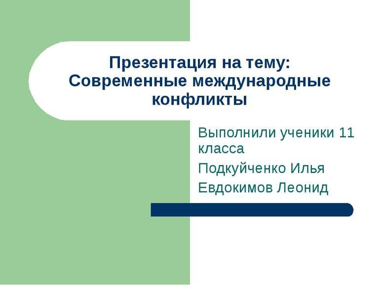 Презентация на тему: Современные международные конфликты Выполнили ученики 11...