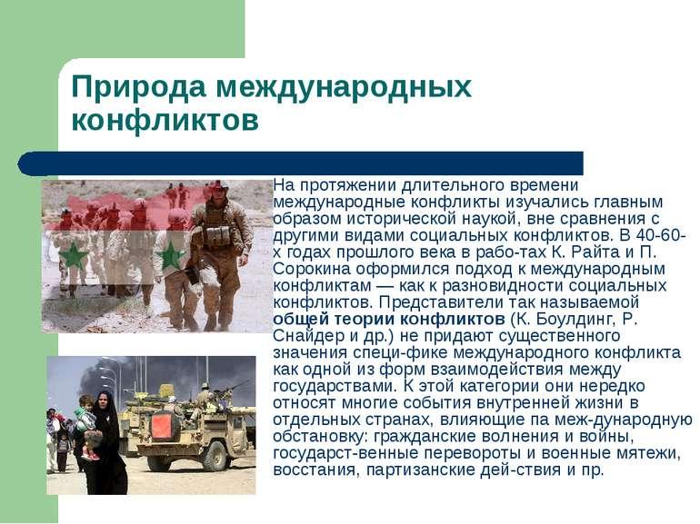 Природа международных конфликтов На протяжении длительного времени международ...