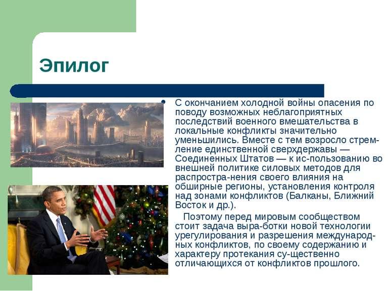 Эпилог С окончанием холодной войны опасения по поводу возможных неблагоприятн...