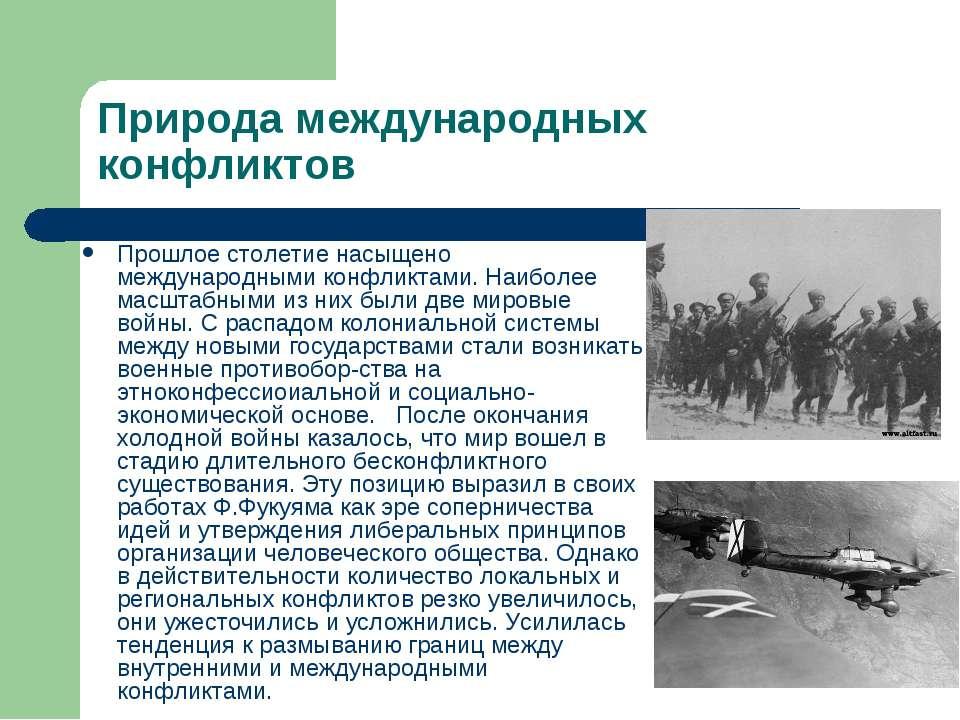 Природа международных конфликтов Прошлое столетие насыщено международными кон...
