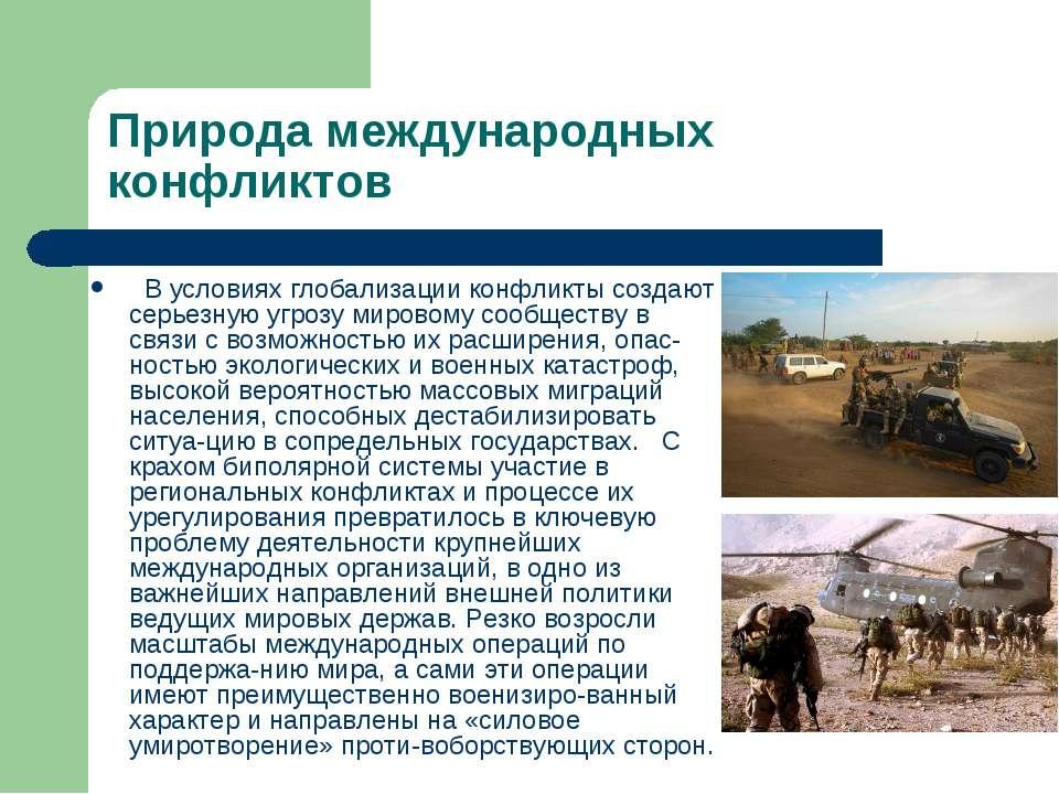Природа международных конфликтов  В условиях глобализации конфликты создают ...