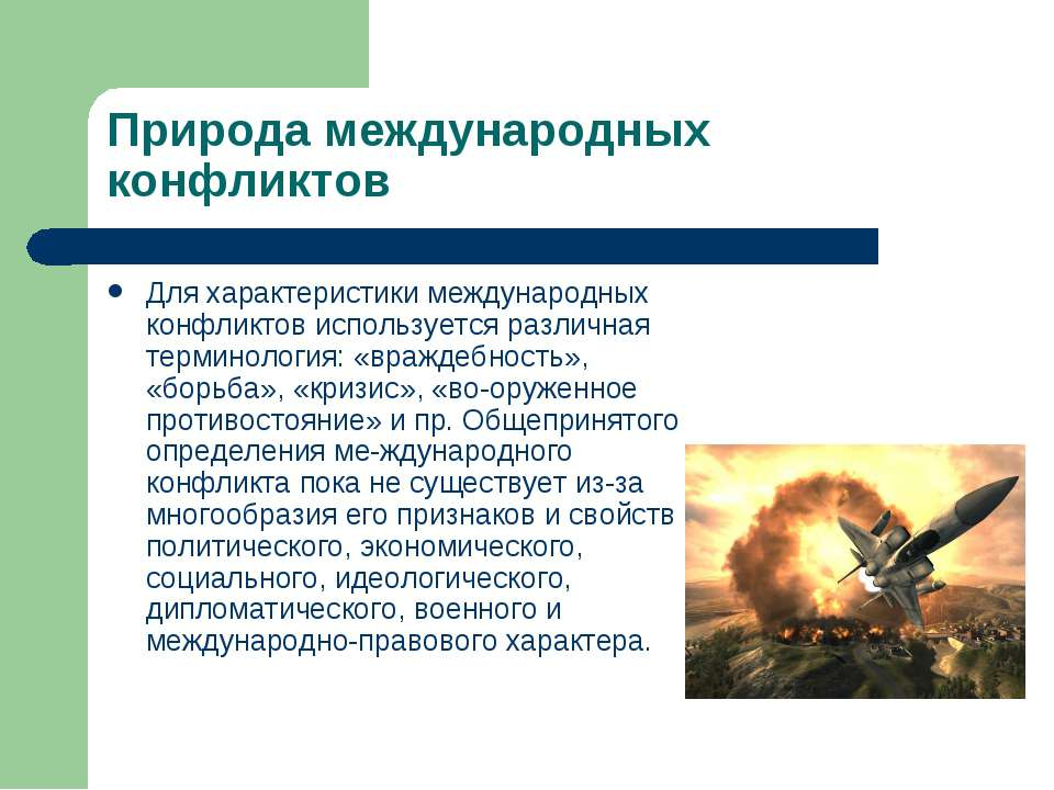 Природа международных конфликтов Для характеристики международных конфликтов ...