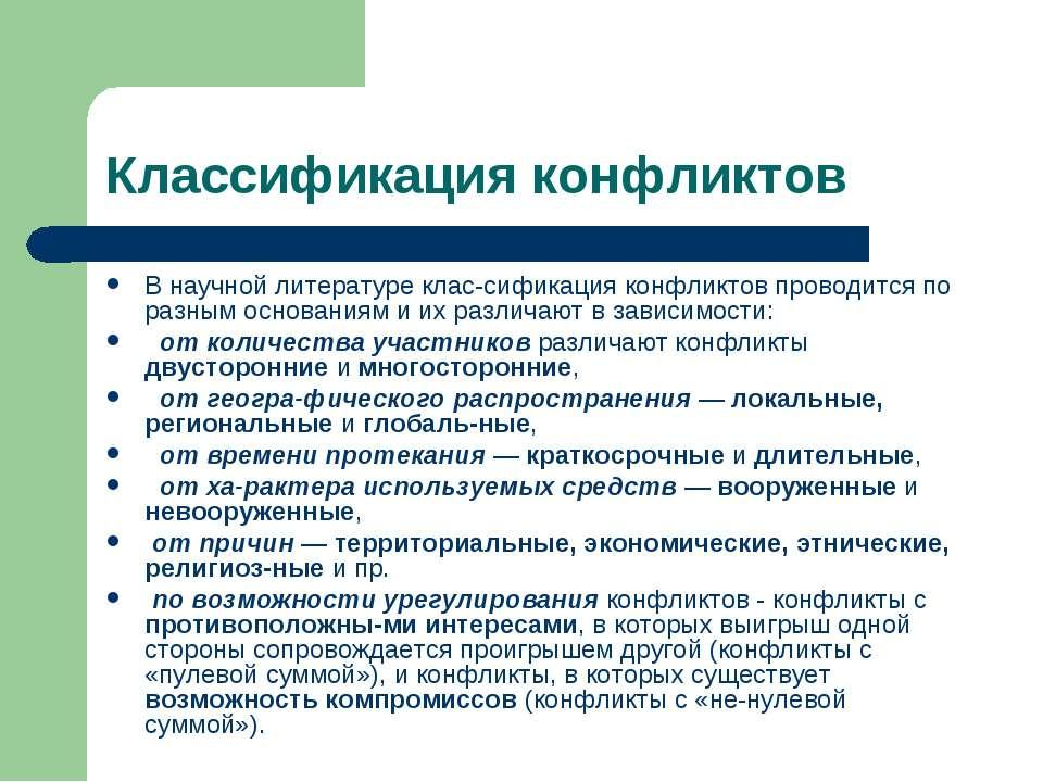 Классификация конфликтов В научной литературе клас сификация конфликтов прово...