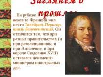 Заглянем в прошлое На рубеже XVIII-XIX веков во Франции жил некто Талейран-Пе...
