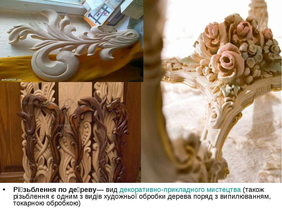 Рі зьблення по де реву— виддекоративно-прикладного мистецтва(також різьблен...