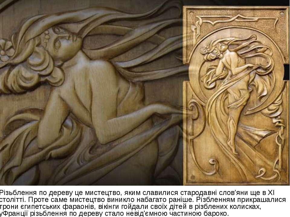 Різьблення по дереву це мистецтво, яким славилисястародавні слов'янище в XI...